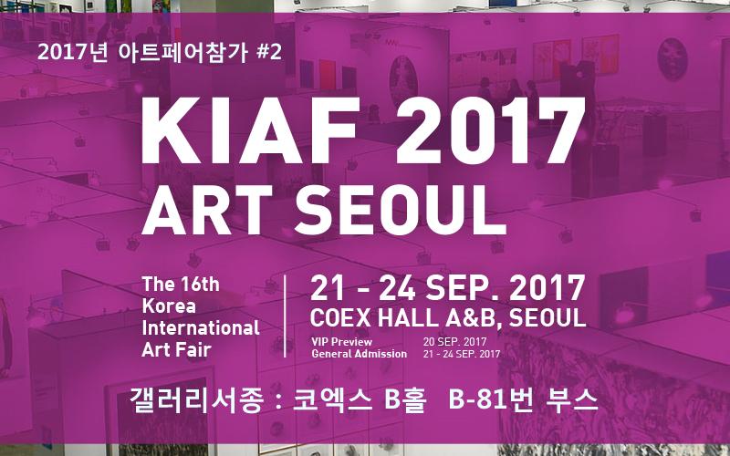 kiaf2017.jpg